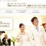家族・親しい友人のみの少人数結婚式なら「小さな結婚式」が最強!