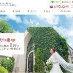 ゼロ婚-自己負担0円で最高の結婚式を挙げてみませんか?