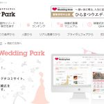 口コミから結婚式会場を探したいなら、ウエディングパークが絶対おすすめ!