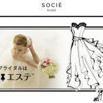 ブライダルエステはドレスに合わせて選ぶ時代!?完全個室・予約制の『ソシエ』