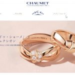 ナポレオンにも愛されたショーメ。結婚指輪として選ぶ視点から見てどうなの?