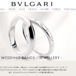モダンかつエレガント!老舗ジュエリーブランド「ブルガリ」の結婚指輪はどうなの?