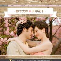 フォーマルな結婚式用サイト