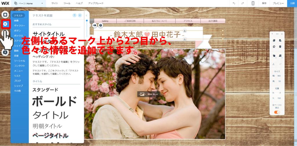 結婚式サイト_テキスト画像追加