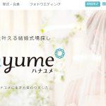 「ハナユメ」なら半年以内・最大100万円以上お得に結婚式ができる!