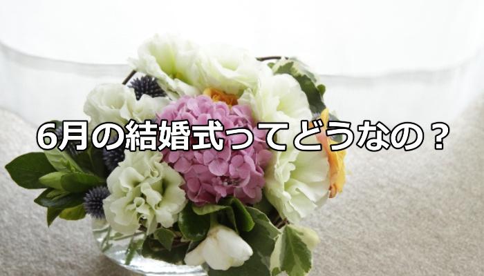 6月の結婚式
