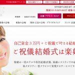 『楽婚』で実現可能!自己資金3万円で叶える理想の結婚式