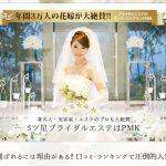花嫁から絶大なる支持を集めるブライダルエステの「PMK」。初回トライアルメニューが豊富すぎて迷う